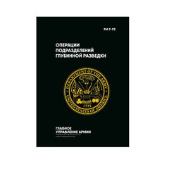 FM 7-93 Long-Range Surveillance Unit Operations Book, Black